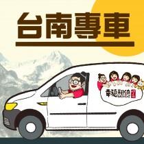 台南麻糬專車