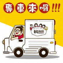 台南10月份麻糬專車訂購區