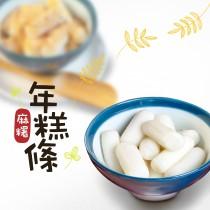 好吃麻糬年糕條組(純米無添加)