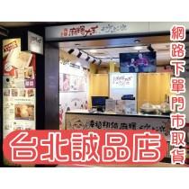 9-10月份網路下單門市取-台北車站誠品店