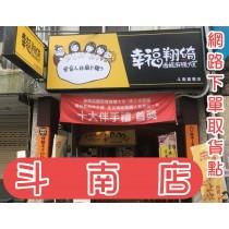 9月份網路下單門市取貨-斗南店