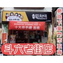 9-10月份網路下單門市取貨-斗六店